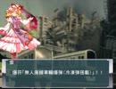 シン・ゴジラの分裂体が幻想入り16話