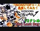 【GD EXCHAIN】NONSTOPコース再現してみた!【12クレめ】