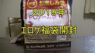 【2019年エロゲ福袋】エロゲ福袋開封【実況】