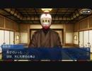 Fate/Grand Orderを実況プレイ 閻魔亭繁盛記編part3