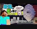 【日刊Minecraft】最強の匠は誰かスカイブロック編改!絶望的センス4人衆がカオス実況!#2【TheUnusualSkyBlock】