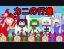 【ボイゲジャム2動画祭】きりかに合戦と琴葉姉妹