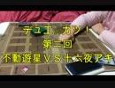 【遊戯王】デュエ☆カツ 第2回『遊星デッキVS十六夜アキデッキ』【闇のゲーム】