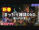 【きょうのデッバイ#178】日常系DbD 友に内緒で録画してみた SWF【毎日投稿】