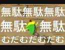 【女性のんびり実況】ゼルダの伝説 風のタクト Part36