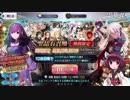 【FGO】新年1発目の福袋闇鍋ガチャ