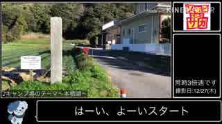 【RTA】ゾンビランドサガ聖地巡礼 鏡山攻略 00:44:51