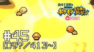 【実況】全413匹と友達になるポケモン不思