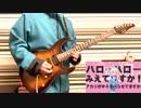 ミライトミライ/ミライアカリ【弾いてみた】