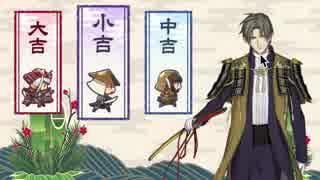 【刀剣乱舞】お正月おみくじボイス 長谷
