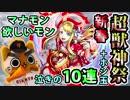 【モンスト実況】マナモン欲しいモン!泣きの新春超獣神祭【1...