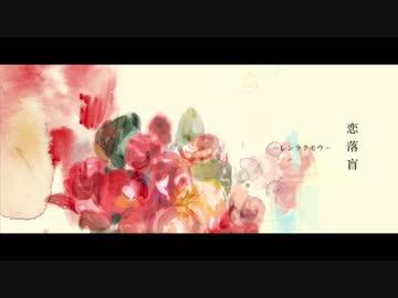 恋落盲 /feat. 闇音レンリ