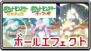 剣 ボール ポケモン エフェクト 盾