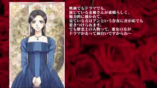 【ゆっくり歴史女性話】因果応報な王妃・