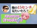 【神回】男が萌え声で斎藤さんデビューしてみた結果・・・