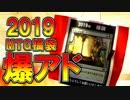 【開封大好き】2019爆アド福袋で奇跡が起こる!【MTG】