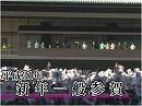 【謹賀新年】平成三十一年 新年一般参賀[桜H31/1/2]