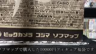 【2019年】10000円フィギュア福袋開封します~~~
