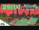 【ドラクエビルダーズ2】ゆっくり島を開拓するよ part6【PS4】