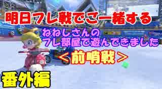 【マリオカート8DX】明日実況者フレ戦でご一緒するねねしさんのフレ部屋で遊んできました