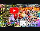 【マリオカート8DX】ニコニコ vs YouTube 2nd ぎぞく視点【1GP】