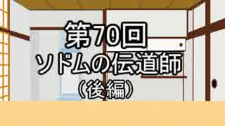 あきゅうと雑談 第70話 「ソドムの伝道師(後編)」