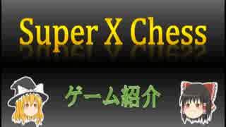 【変則チェス】SuperXChess解説【ゆっくり