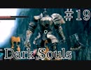 【DARKSOULS1】ウ ド の 大 木【初見女性実況プレイ#19】