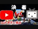 【マリオカート8DX】ニコニコ vs YouTube 2nd ぎぞく視点【3GP】