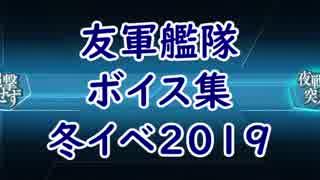 【艦これ】冬イベ2019「友軍艦隊」ボイス集(1/1実装分)