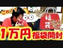 【運試し】福袋生活2日目!服持ってないから一式福袋で揃えてみた結果・・・!!