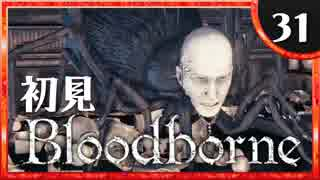 卍【実況】今日のブラッドボーン_31