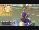 【マリオカート8DX】 vs #81 ワルイージスニーカートローラー【実況】