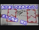 ポケモンカード福袋 開封動画