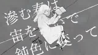 【軽快に】ニビイロドロウレ / Aru.【歌っ