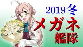 【艦これ】2019冬 E-3甲 南海第四守備隊輸送作戦【メガネ艦隊】