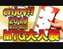 【開封大好き】2019福袋開封!アド確定の大入り袋!?【MTG】