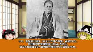 【ゆっくり】歴史上人物解説011 近藤勇
