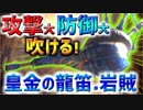 【MHW】高い爆破値と攻撃&防御UP旋律の皇金の龍笛・岩賊がとてもバランスの良い狩猟笛!他の爆破狩猟笛との差は!?【実況】