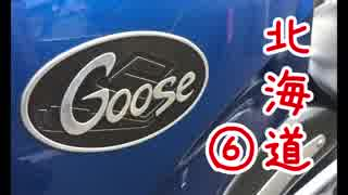 【VOICEROID車載】Goose350で北海道ツーリ