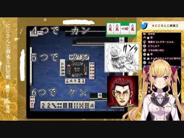 Majisanji Mahjong King Decision Battle Creation Rules Summary