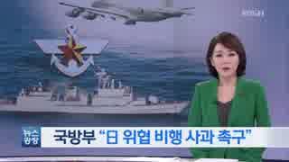 韓国国防部「日本の哨戒機は人道作戦中に威嚇的低空飛行した」謝罪要求?