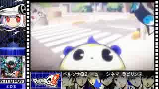 ペルソナ(ゲーム&アニメ) 平成全OP集 199