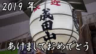 2019年あけましておめでとう in 成田山新勝寺