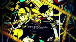 Giga - 劣等上等 [BRING IT ON] (PLAMA Re