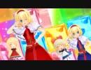 【東方MMD】大人と子供なアリスでシュレディンガイガーのこねこ【大人アリス】