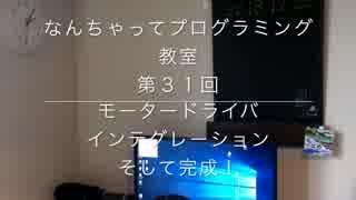 なんちゃってプログラミング教室 第31回〜自動走行車完成!