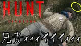 #4 殺し合いモンハン[Hunt:Showdown]ゆっ