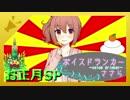 【ボイ酒ロイド劇場】ボイスドランカーささら お正月SP【国士無双】