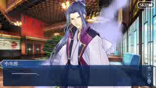 Fate/Grand Orderを実況プレイ 閻魔亭繁盛記編part6
